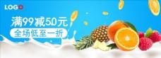 淘宝水果海报