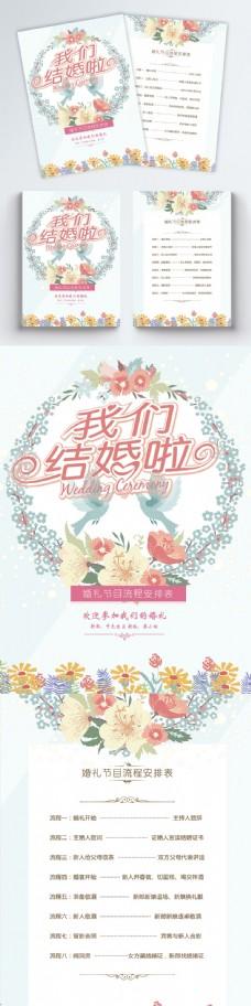 浪漫婚礼节目宣传单页