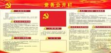 党务公开宣传栏