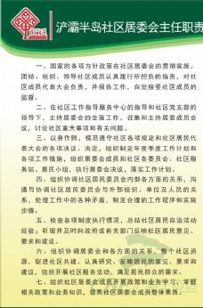 西安浐灞半岛社区居委会主任职责