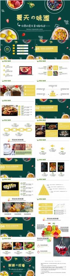 创意简约夏天味道美食宣传PPT模板