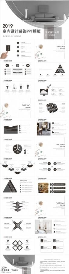 创意室内设计装饰PPT模板