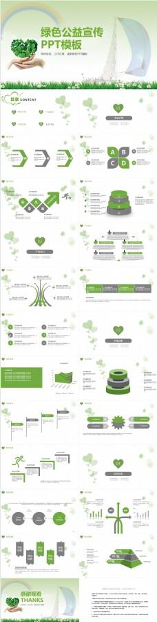 绿色清新公益宣传PPT模板