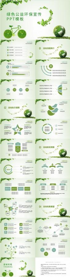 清新绿色公益环保宣传PPT模板