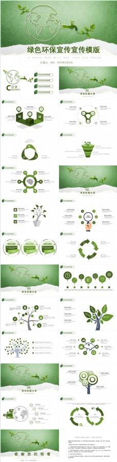 清新绿色环保宣传PPT模板