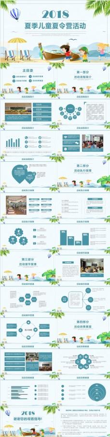 清新卡通风暑期夏令营活动策划PPT模板