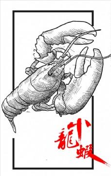 矢量小龙虾