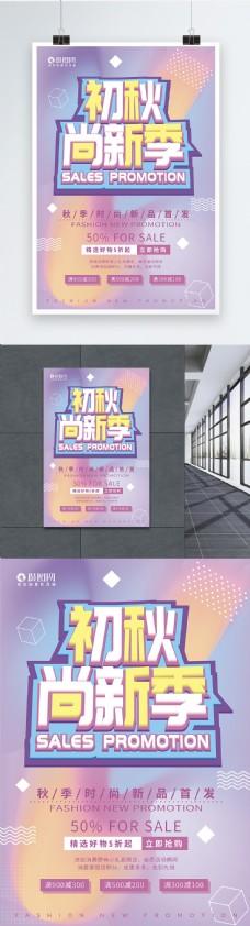 初秋尚新季促销海报