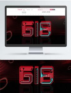 618京东年终大促红色炫酷立体字体海报