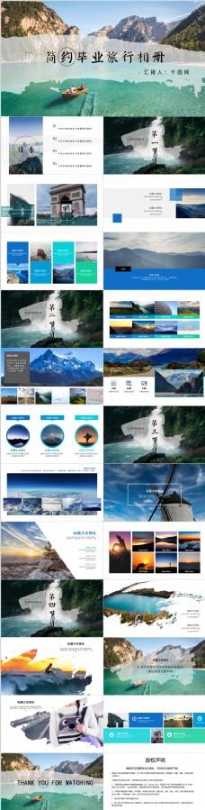 蓝色清新简约毕业旅行相册PPT模板