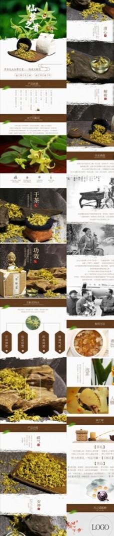 石斛花茶详情详情页产品描述页