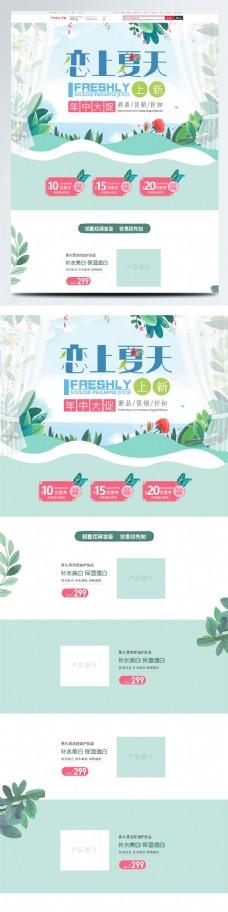 淘宝天猫京东夏天上新年中新品促销专题首页