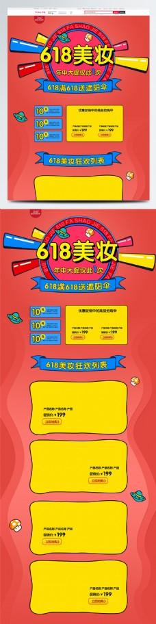 红色波普风618狂欢节美妆促销淘宝首页