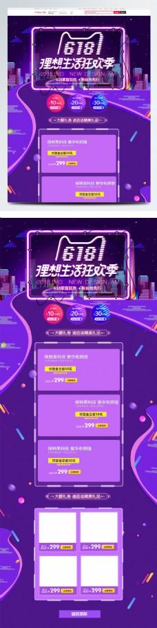 紫色炫酷618理想生活狂欢季淘宝首页