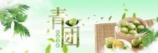 青团清新自然banner