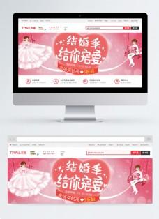 结婚季珠宝首饰促销淘宝banner