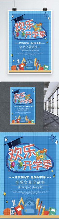 欢乐开学季文具促销海报