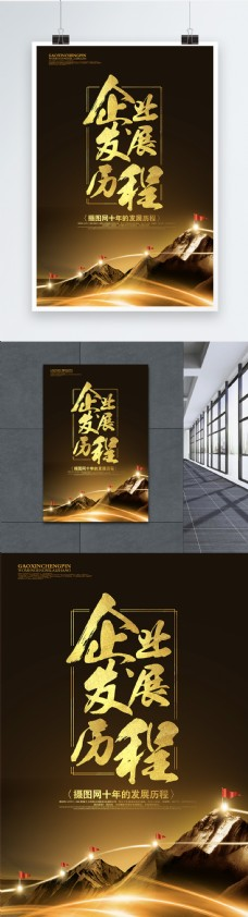 黑金风格企业发展历程海报