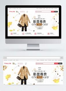电商淘宝秋季女装促销banner