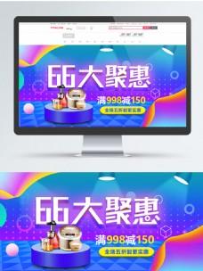 淘宝天猫66大促数码家电电器海报