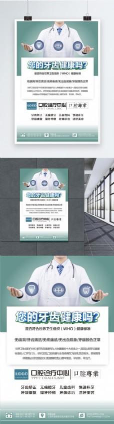 口腔护理医院海报
