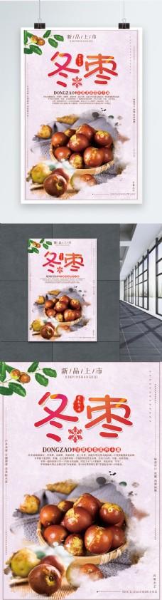 冬枣海报设计