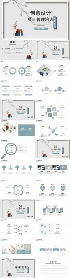 创意设计项目管理培训PPT模板