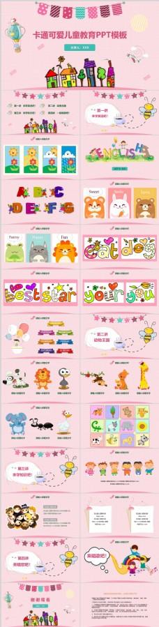 儿童节卡通可爱儿童教育PPT模板