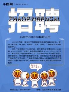 蓝色简单简约清新卡通招聘海报宣传单页