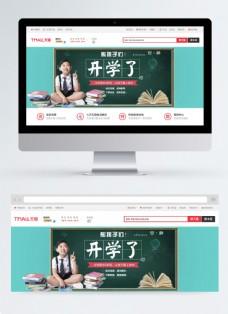 图书类开学季促销淘宝banner