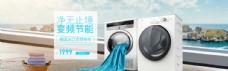 家电洗衣机海报