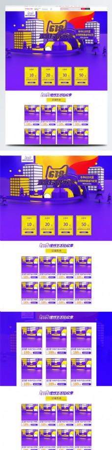 618天猫理想生活狂欢c4d紫色首页模板
