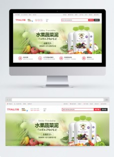 绿色健康水果蔬菜泥淘宝banner