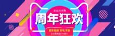 天猫淘宝周年庆促销海报