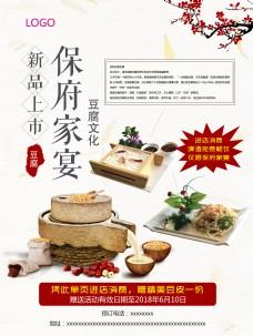 磨豆腐宣传单页