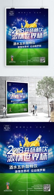 世界杯球场啤酒蓝绿背景海报
