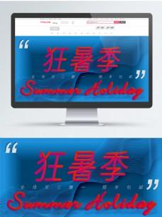 电商狂署季立体字体首页全屏大图轮播海报