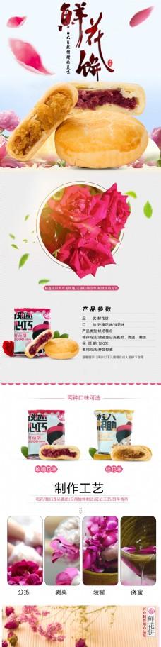 玫瑰花饼详情设计模版