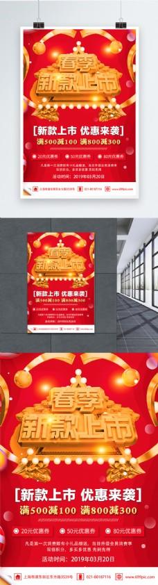 红色春季新款上市促销海报