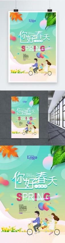 绿色简约清新你好春天节日海报