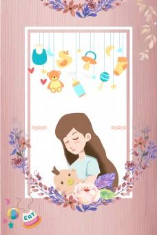 粉色花朵母婴用品促销海报背景