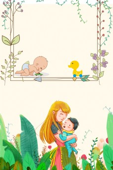 插画卡通母婴用品促销海报背景