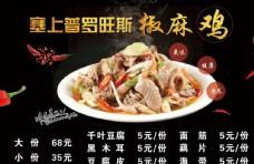 塞上普罗旺斯椒麻鸡菜单