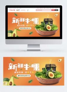新鲜进口牛油果促销banner