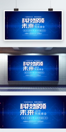 蓝色唯美科技高端大气简约风智领未来展板