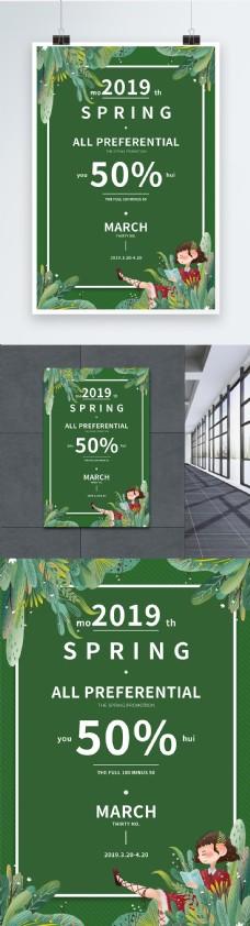 绿色英文春季促销海报
