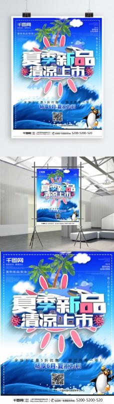 蓝色背景夏季新品促销海报