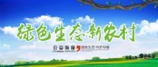 绿色生态农村