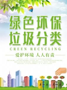 綠色環保垃圾分類