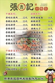 砂锅店菜单
